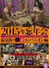 2015年忘年会 温泉街人妻コンパニオン編 [DVD]