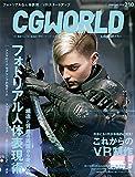 CGWORLD (シージーワールド) 2016年 02月号 vol.210 (特集: フォトリアル人体表現術、これからのVR制作)