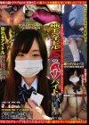 地下アイドルSのAVバイト 豊彦 [DVD]