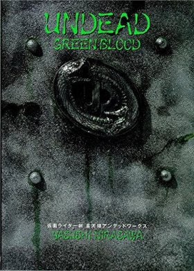UNDEAD GREENBLOOD 仮面ライダー剣(ブレイド) 韮沢靖 アンデッドワークス 復刻版