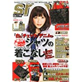 smart (スマート) 2013年 04月号 [雑誌]