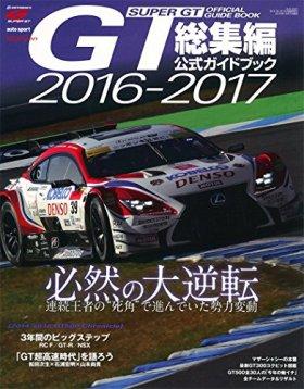 2016−2017スーパーGT公式ガイドブック総集編 (SUPER GT OFFICIAL GUIDE BOOK)
