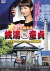 銭湯童貞 [DVD]