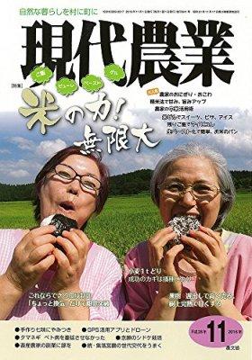 現代農業 2016年 11 月号 [雑誌]