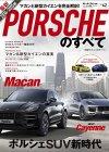 ニューモデル速報 インポート Vol.42 2014-2015年 最新ポルシ・・・