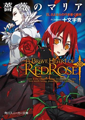 薔薇のマリア IX.さよならの行き着く場所 (角川スニーカー文庫)