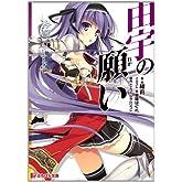 恋騎士Purely☆Kiss 由宇の願い (ぷちぱら文庫 49)