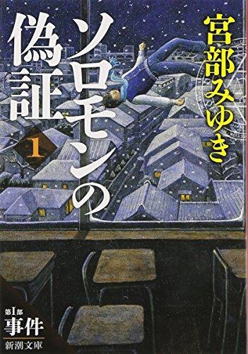 ソロモンの偽証: 第I部 事件 上巻 (新潮文庫)
