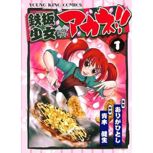 鉄板少女アカネ!!(1) ヤングキングコミックス