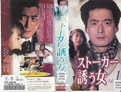 ストーカー・誘う女(1) [VHS]