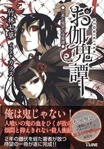 お伽鬼譚 亡者と鬼哭の怪異譚 (T-LINE NOVELS)