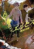筺底のエルピス -絶滅前線- (ガガガ文庫)[Kindle版]
