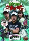 モヤモヤさまぁ~ず2 VOL.9 モヤさまHAWAIIシリーズ(ハワイ200・・・