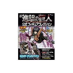 月刊 進撃の巨人 公式フィギュアコレクション Vol.3 ミカサ・アッカーマン(立体機動Ver.) (進撃の巨人フィギュアシリーズMOOK)