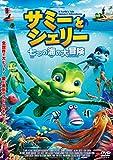 サミーとシェリー 七つの海の大冒険 [DVD]