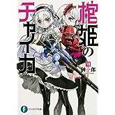 棺姫のチャイカVII (富士見ファンタジア文庫)