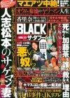 BLACKザ・タブー VOL.13 (ミリオンムック 78 別冊ナックルズ)