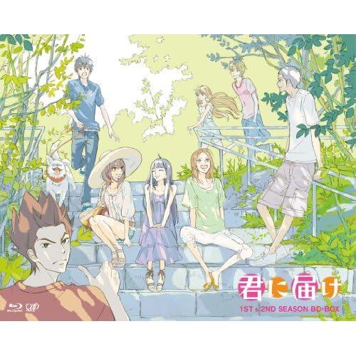 君に届け 1ST&2ND SEASON BD-BOX 【完全初回限定生産】 [Blu-ray]