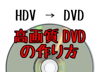 HDVからDVDへの高画質変換