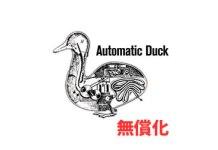 AutomaticDuck無償化