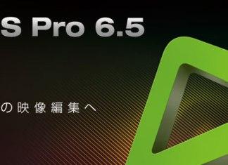 EDIUS Pro 6.5