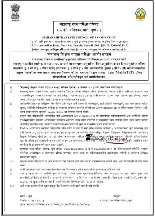 Maharashtra Teacher Eligibility Test (MAHATET) 2013-14 | Maharashtra (MH) TET 2013 |