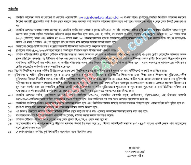 Bangladesh Tea Board Job Circular 2016