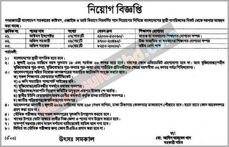 Bangladesh Customs Job Circular 2016