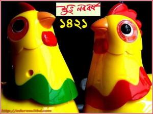 bangla noboborsho ecard
