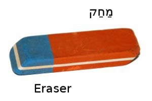 How to Say Eraser in Hebrew