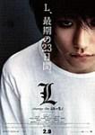 L change the WorLd (デスノート)