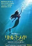 リトル・マーメイド/人魚姫