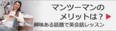日野市豊田駅のマンツーマン英会話のメリットとは