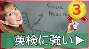 日野市豊田駅の英検に強い英会話