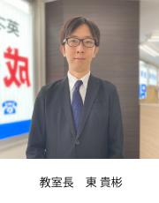 校室長 井田 智子
