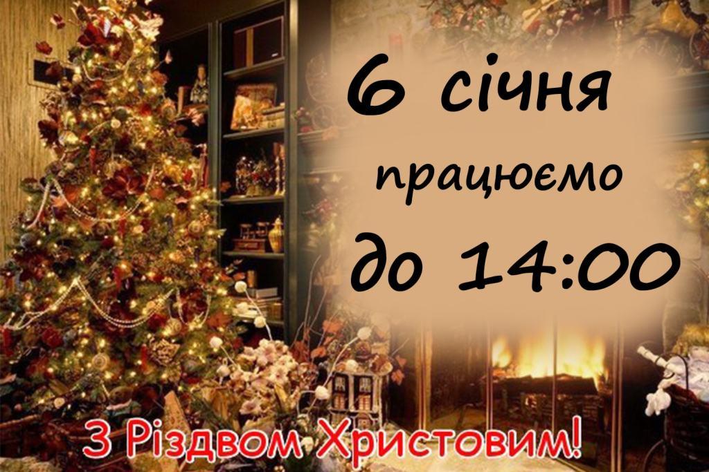 різдво-min