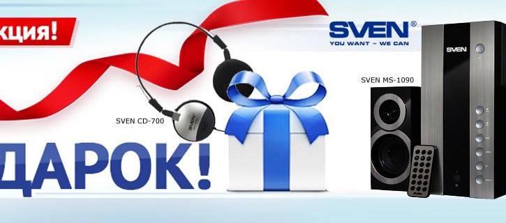 При заказе до 18 февраля акустической системы 2.1 SVEN MS-1090 black, вы получаете наушники SVEN CD-700 в ПОДАРОК! Акция действует с 22.01.2016 до 18.02.2016