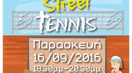 daniilidoy_street_tennis_poster_a3_thess_final