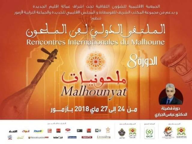 Azemmour: Festival International Malhounyat