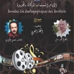 El-Jadida : «les journées cinématographiques des Doukala»