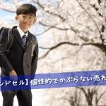 【男の子ランドセル】個性的でかぶらない売れ筋はコレ!