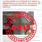 Καταρρίπτεται-ΒΟΜΒΑ!- ΣΚΟΠΙΑΝΟΙ ΑΡΧΑΙΟΛΟΓΟΙ ΖΗΤΟΥΝ την ΕΠΙΣΤΡΟΦΗ των ΓΛΥΠΤΩΝ ΤΟΥ ΤΑΦΟΥ της ΑΜΦΙΠΟΛΗΣ και ότι έχει ΜΕΣΑ- Κατηγορούν την Ελλάδα για ΚΛΟΠΗ Πολιτιστικών Κειμηλίων!