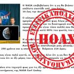 Καταρρίπτεται-Έκτακτη-Ανακοίνωση-ΣΟΚ της ΝΑΣΑ: Η γη θα είναι 6 μέρες στο σκοτάδι τον Δεκέμβριο!!