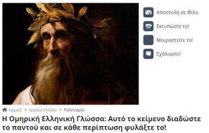 The Homeric Greek language