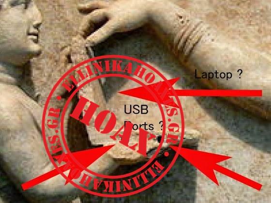 hoax laptop