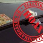 Καταρρίπτεται – Αν δείτε κάτω από τον υαλοκαθαριστήρα λεφτά μην πλησιάσετε το όχημα σας. Επικίνδυνο!