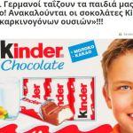 Ανακαλούνται και επίσημα οι σοκολάτες kinder λόγω καρκινογόνων ουσιών! – Καταρρίπτεται