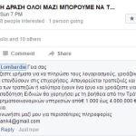 Ακόμη μια απάτη με δάνεια μέσω facebook