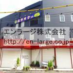第二愛染ビル・店舗1F約80.55坪・美容サロン居抜☆★ J166-018C5-046-E