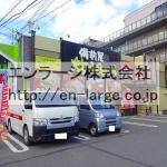 敷地内営業中店舗 うどん屋(周辺)
